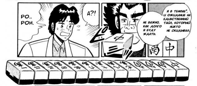riichi-manga-ten-001