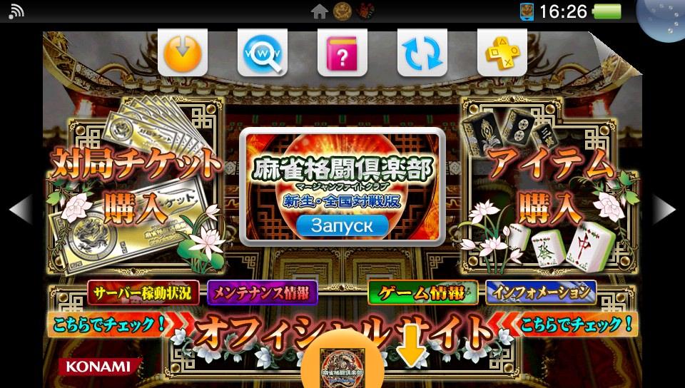 07-ps-vita-riichi-mahjong