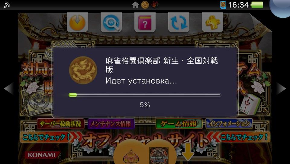 08-ps-vita-riichi-mahjong