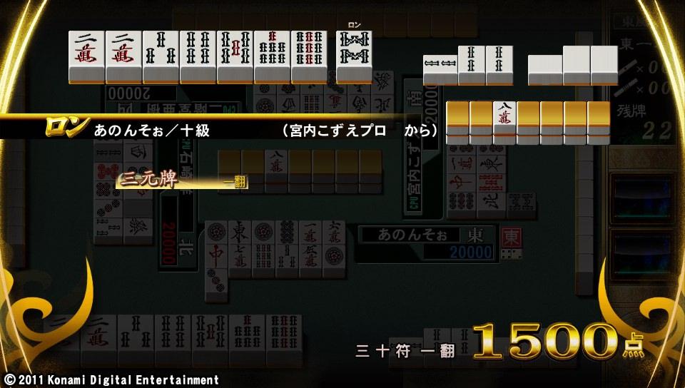 10-ps-vita-riichi-mahjong