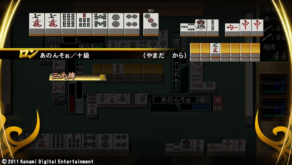 11-ps-vita-riichi-mahjong