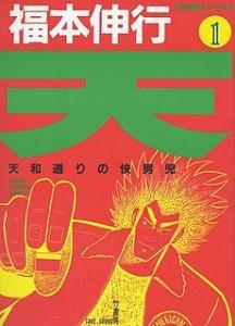manga-ten-oblojka