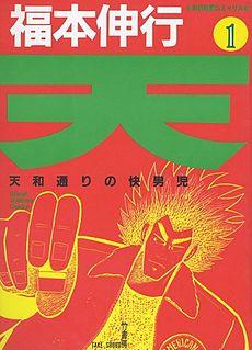 Manga Ten 01