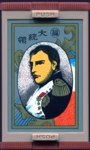 Ханафуда Наполеон