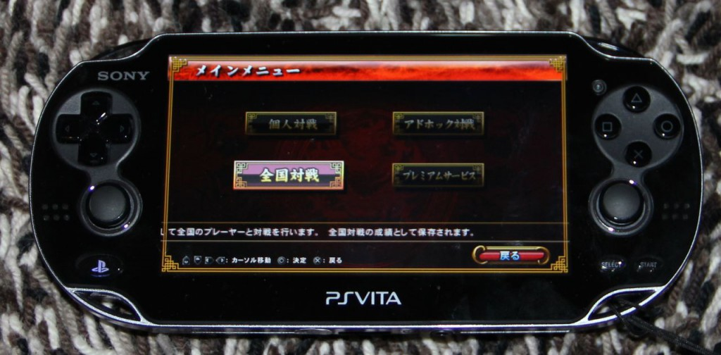 riichi-ps-vita-Mahjong-Fight-Club-10