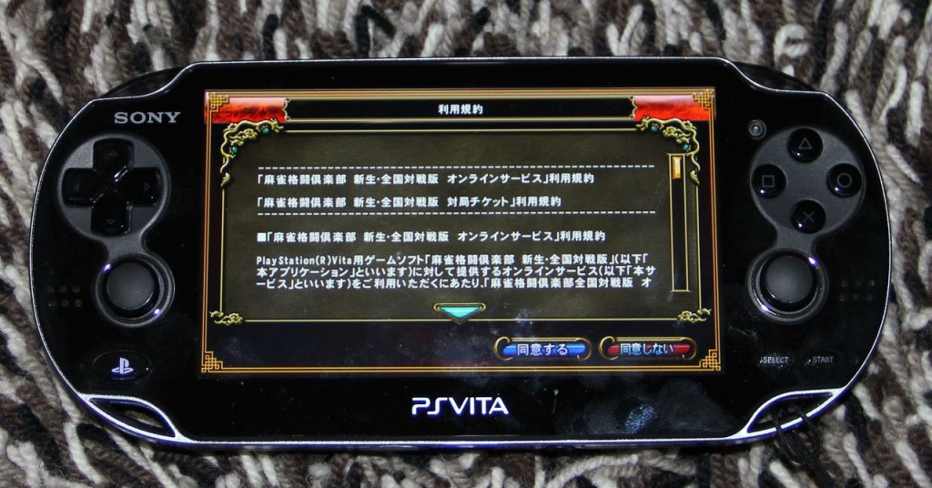riichi-ps-vita-Mahjong-Fight-Club-11