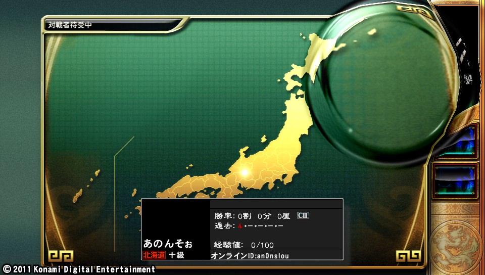 riichi-ps-vita-Mahjong-Fight-Club-15