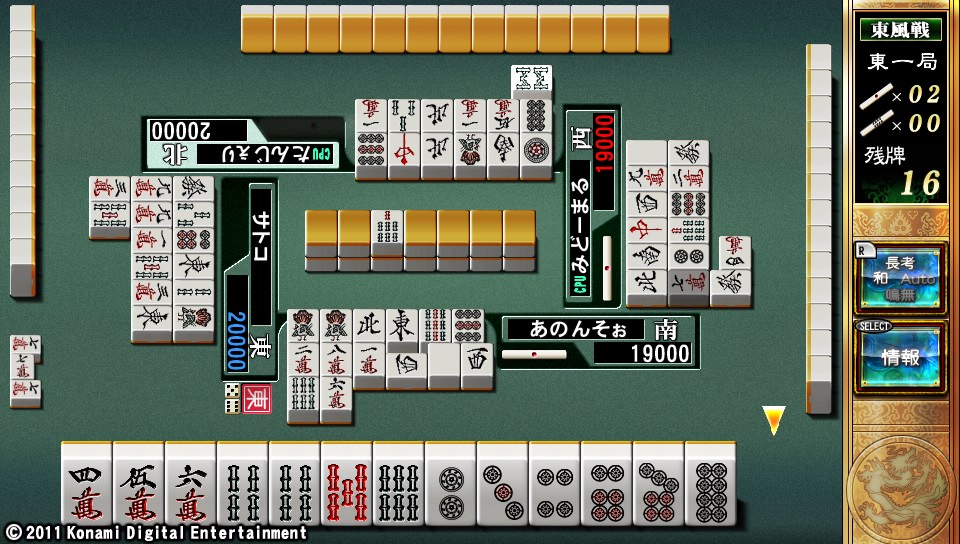 riichi-ps-vita-Mahjong-Fight-Club-16