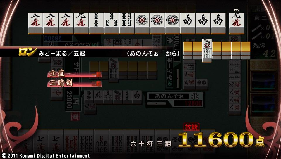 riichi-ps-vita-Mahjong-Fight-Club-18