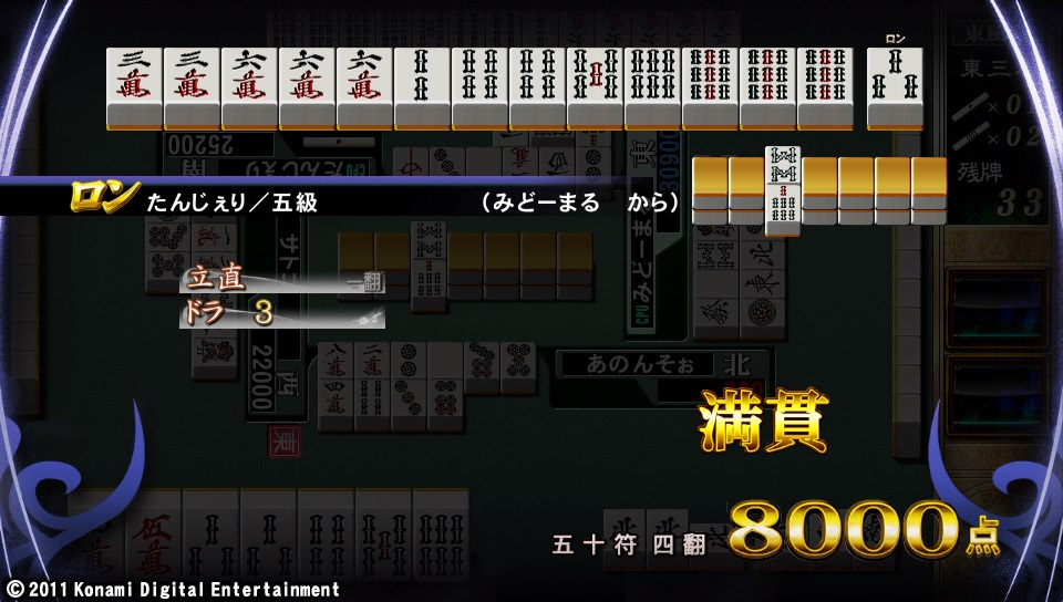 riichi-ps-vita-Mahjong-Fight-Club-20
