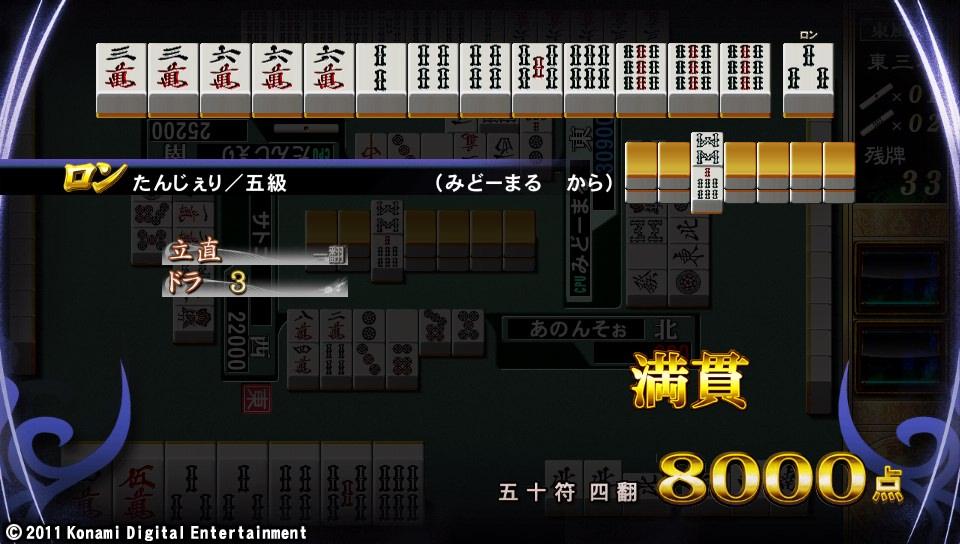 riichi-ps-vita-Mahjong-Fight-Club-20
