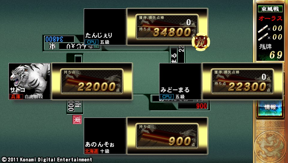 riichi-ps-vita-Mahjong-Fight-Club-21