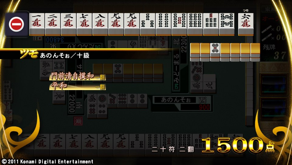 riichi-ps-vita-Mahjong-Fight-Club-22