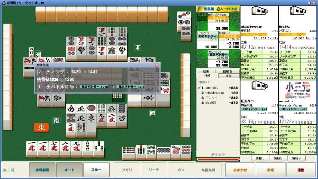 ron2-riichi-mahjong-guide-01
