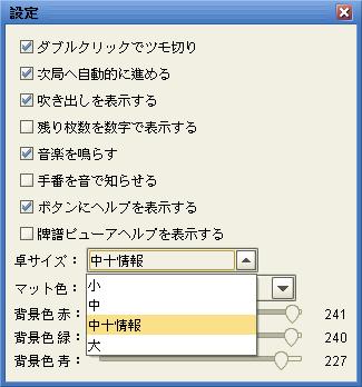 ron2-riichi-mahjong-guide