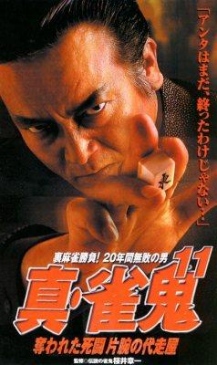 Shin-Janki-Sakurai